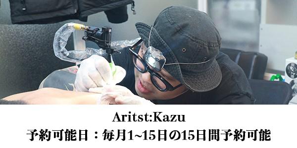 名古屋 刺青